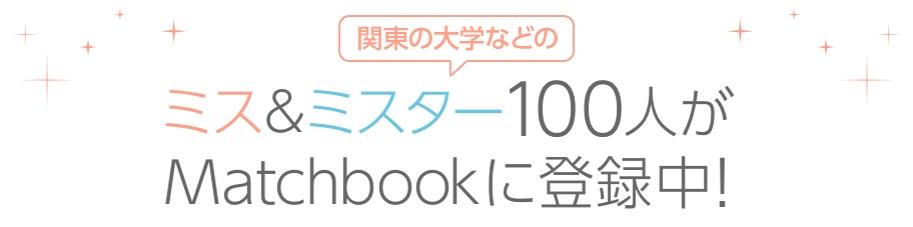 matchbook2