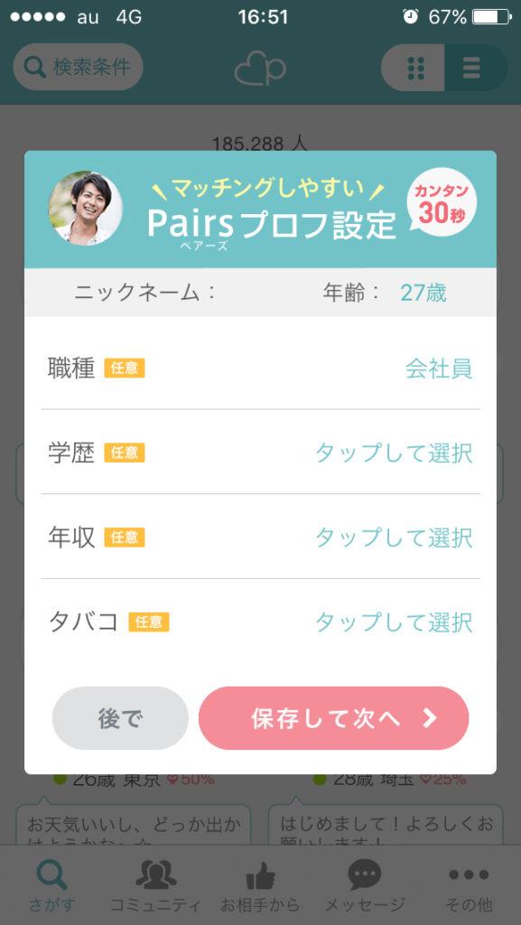 pairsview